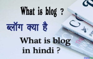 What-is-blog-in-hindi-
